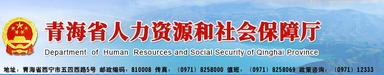 青海省人力資源和社會保障廳簡介