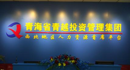 基业长青·追求卓越 ——记青海省青越投资管理集团董事长张吉青