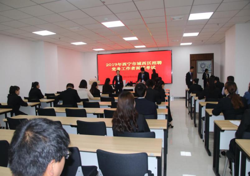 青海青越人力资源公司 开展西宁市城西区党务工作者公开招聘工作
