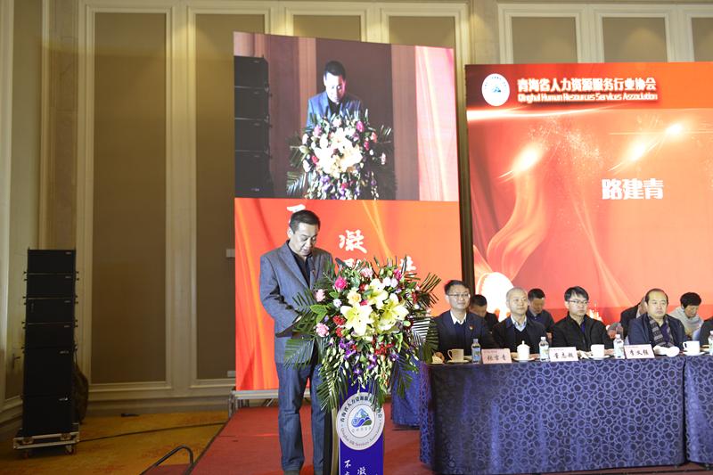 热烈祝贺青海省人力资源服务行业协会成立