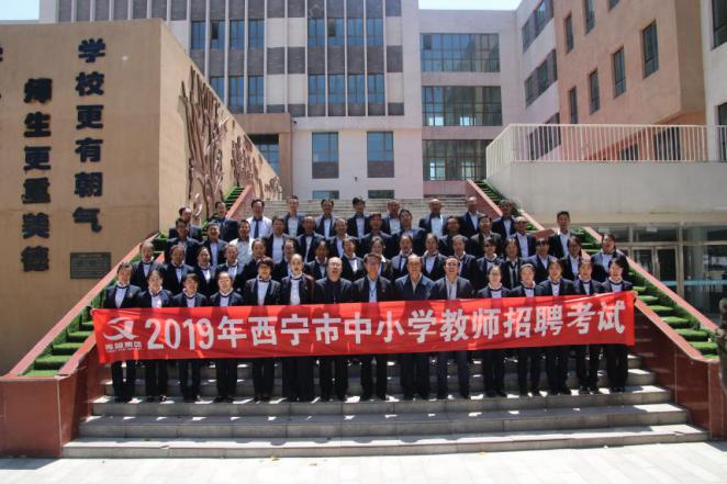 2019年西宁市中小学教师招聘 笔试考试圆满结束